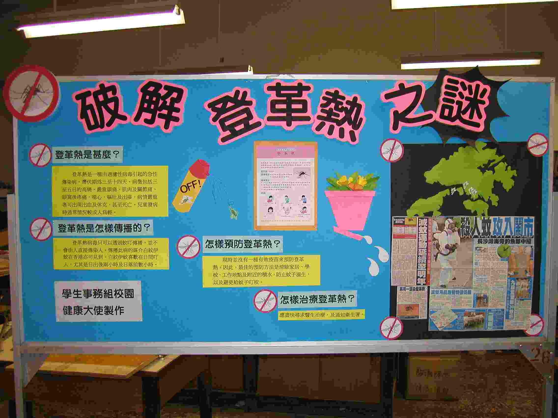制作「登革热」展板举办标语创作比赛及问答比赛